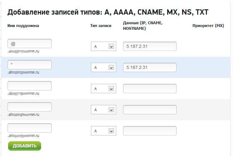 Создание А записей для CPA-Shop