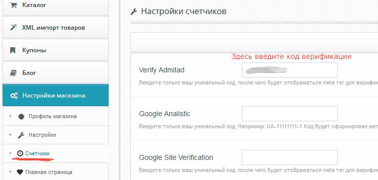 Вводим код верификации от Admitad на CPA-shop