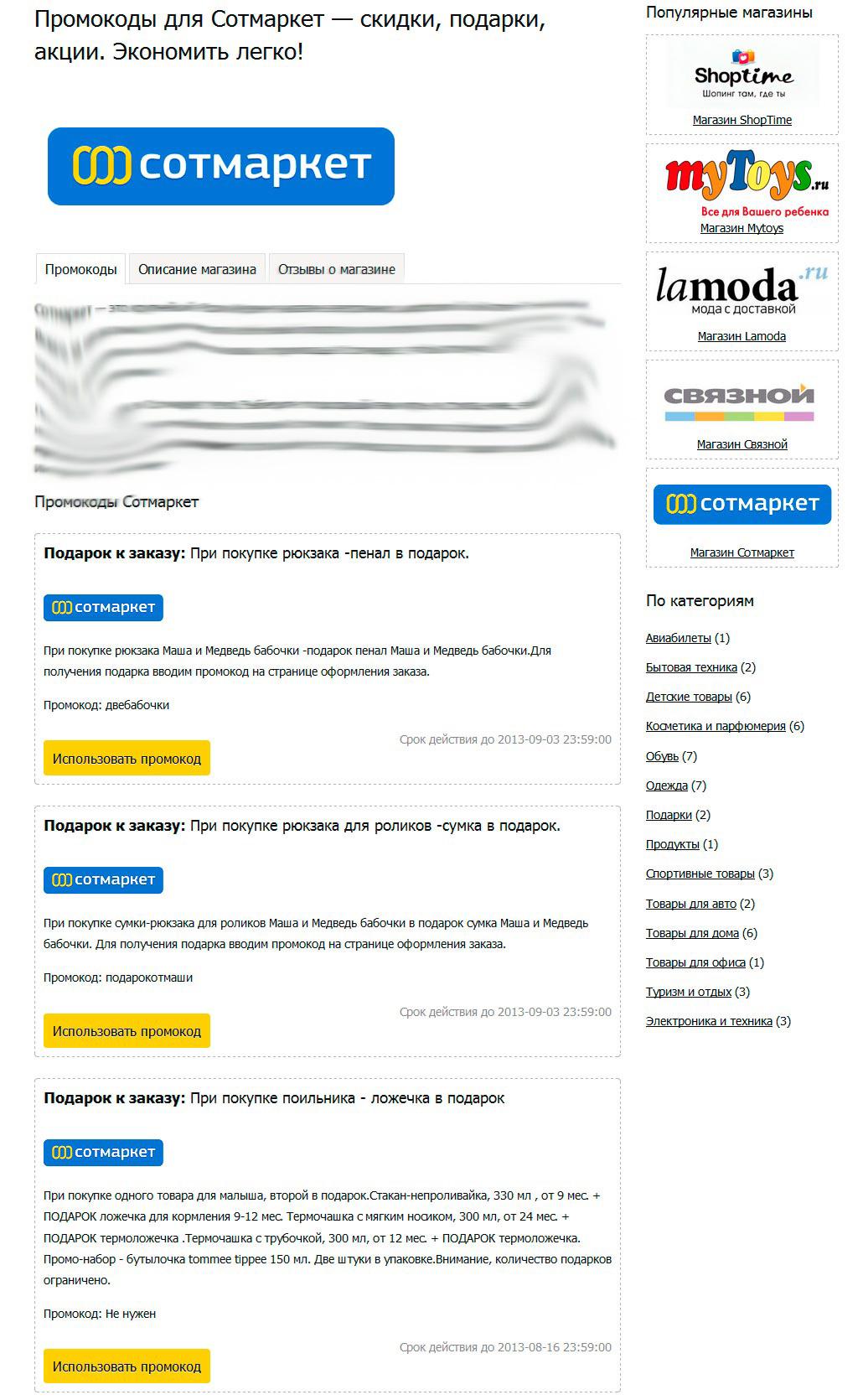 Пример купонного сайта на WordPress под Admitad