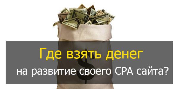 Где взять денег на разитие CPA сайта?