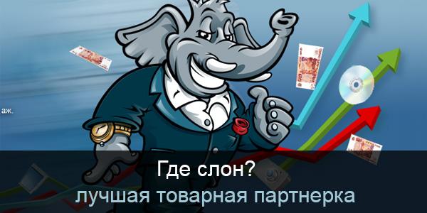 Где слон - лучшая товарная партнерка