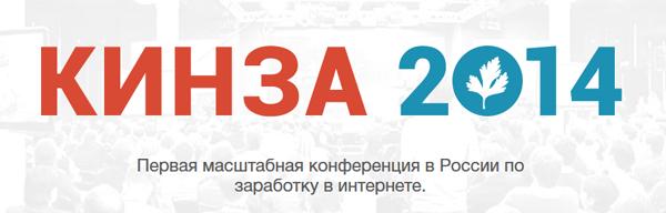 Кинза 2014 - первая масштабная конференция для вебмастеров про заработок в Интернете