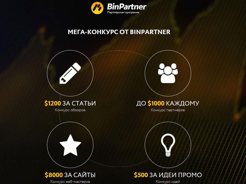 Конкурс от партнерской программы Binpartner.com для блогеров и вебмастеров